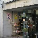 山森豆腐店・1