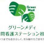 グリーンメディア