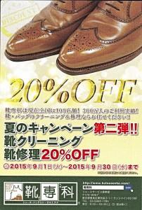 2015_09_14靴専科